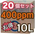 ステリパワー 400ppm10L【20個セット】