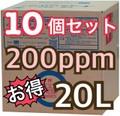 ステリパワー 200ppm20L【10個セット】