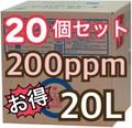 ステリパワー 200ppm20L【20個セット】