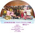 2019.5.3大阪・アクティブスクウェア大東大会DVD