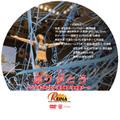 2016.3.25後楽園大会 DVD