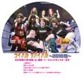 2016.11.19王子大会DVD