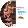 2015.12.12横浜ラジアントホール大会DVD