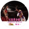 2015.3.7アゼリア大正大会DVD