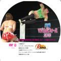 2016.6.26ラゾーナ川崎大会DVD