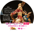 2015.12.26後楽園ホール大会DVD