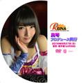 2015.9.27新木場大会DVD