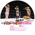 2017.2.10新木場大会DVD