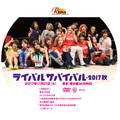 2017.11.21新木場大会DVD