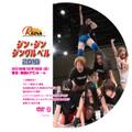 2016.12.18両国KFCホール大会DVD