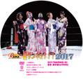 2017.8.6新木場大会DVD