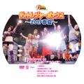 2017.6.18王子大会DVD