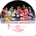REINA2018/11/19新木場1stRINGDVD