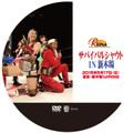2015.5.17新木場大会DVD