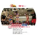2016.1.31板橋大会DVD