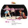 2016.6.10レッスル武闘館大会DVD