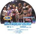 2019年6月22日王子大会DVD