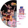 2017.7.1横浜大会DVD