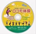 ロコモ体操DVD