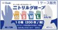 医療用ニトリル手袋1ケース(青・M)5円/枚