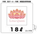 予約受注・ロータスクィーン・18L(付属品無)