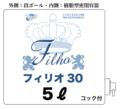 受付停止中・フィリオ30・5リットル/付属品なし