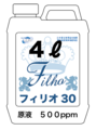 フィリオ30・4リットル/付属品なし