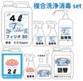 複合洗浄消毒set