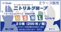 医療用ニトリル手袋2ケース:4.5円/枚