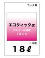 ★条件付予約注文・エコクィック18リットル(一斗缶)