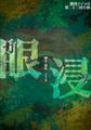 激団リジョロ第二十三回公演『眼浸』DVD