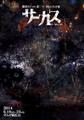 激団リジョロ第二十一回公演『サーカス』DVD