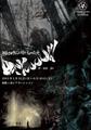 激団リジョロ第十九回公演『DRYuuuu!!!』DVD