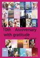10周年記念冊子*無料*