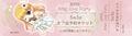 「ハルムーン」オフ会チケット参加券当日精算(2200円以内)☆
