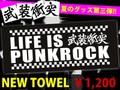 フェイスタオル「LIFE IS PUNKROCK」(武装衝突)