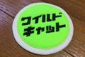 ORIGINAL HANDMADE PATCH(KATAKANA)【WILDCAT】