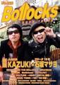 Bollocks No.020【本/雑誌】