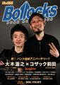 Bollocks No.031【本/雑誌】