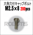 六角穴付きキャップボルト M2.5×8 (200pcs)[903-0065-000]