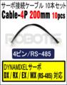 Robot Cable-4P 200mm 10pcs[903-0083-000]