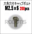 六角穴付きキャップボルト M2.5×6 (200pcs)[903-0064-000]
