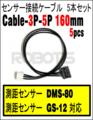 Robot Cable-3P-5P 160mm(センサー) 5pcs[903-0186-000]