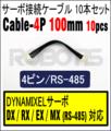Robot Cable-4P 100mm 10pcs[903-0080-000]