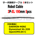 Robot Cable-3P-XL 190mm 5本セット(DARWIN-MINI対応) [903-0227-000]
