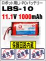 ロボット用Li-POバッテリー LB-010 set[903-0143-000]