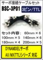 サーボ接続ケーブルセット BCS-3P01(3P/TTL)[903-0073-000]
