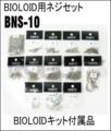 BIOLOID用ネジセット BNS-10[903-0055-000]