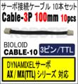 Robot Cable-3P 100mm 10pcs[903-0075-000]