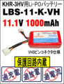 KONDO KHR-3HV用Li-POバッテリー LB-11-K-VH